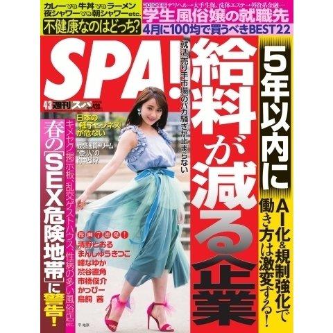 SPA! 2018年4/3号(扶桑社) [電子書籍]