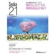 Senka21 2018年4月号(音元出版) [電子書籍]