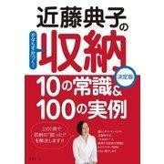 近藤典子の収納 10の常識&100の実例(扶桑社) [電子書籍]