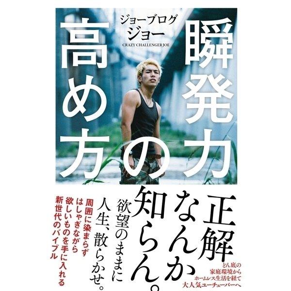 瞬発力の高め方 (サンクチュアリ出版) [電子書籍]