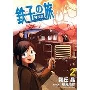 鉄子の旅 3代目 2(小学館) [電子書籍]