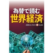 為替で読む世界経済(毎日新聞出版) [電子書籍]