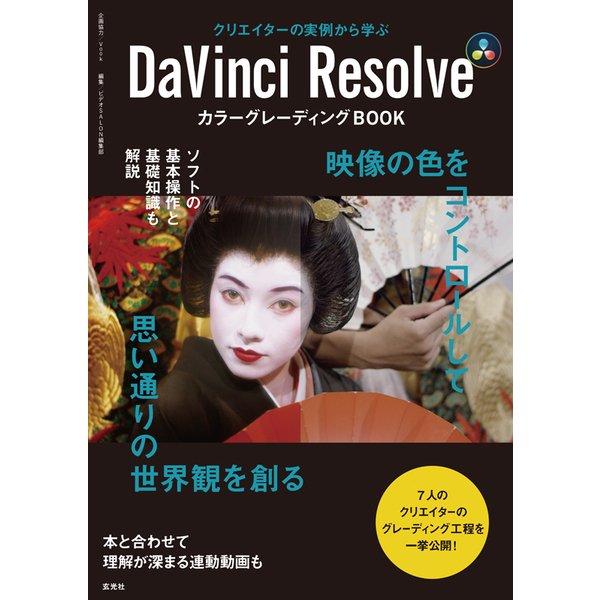 DaVinci Resolve カラーグレーディングBOOK(玄光社) [電子書籍]