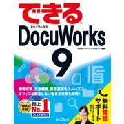 できるDocuWorks 9(インプレス) [電子書籍]