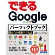 できるGoogleサービス パーフェクトブック 困った!&便利ワザ大全(インプレス) [電子書籍]