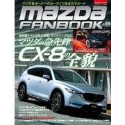 MAZDA FANBOOK Vol.006(芸文社) [電子書籍]