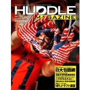 HUDDLE magazine(ハドルマガジン)  2018年4月号(ハドル) [電子書籍]