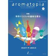 アロマトピア(aromatopia)  No.147(フレグランスジャーナル社) [電子書籍]