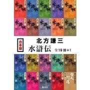 【合本版】水滸伝(全19冊+1)(集英社) [電子書籍]