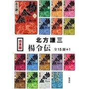 【合本版】楊令伝(全15冊+1)(集英社) [電子書籍]