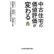 中古住宅の価値評価が変わる(日経BP社) [電子書籍]
