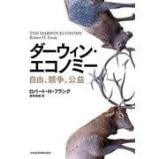 ダーウィン・エコノミー 自由、競争、公益(日本経済新聞出版社) [電子書籍]