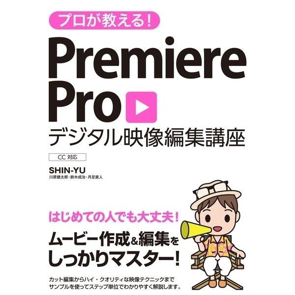 プロが教える!Premiere Pro デジタル映像編集講座 CC対応(ソーテック社) [電子書籍]