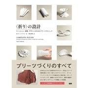 〈折り〉の設計 - ファッション、建築、デザインのためのプリーツテクニック(ビー・エヌ・エヌ) [電子書籍]