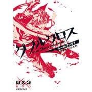 ダブルクロス The 3rd Edition ルールブック 1(KADOKAWA / 富士見書房) [電子書籍]