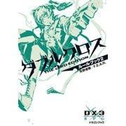 ダブルクロス The 3rd Edition ルールブック 2(KADOKAWA / 富士見書房) [電子書籍]