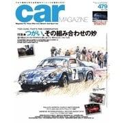 CAR MAGAZINE(カー・マガジン) No.479(ネコ・パブリッシング) [電子書籍]