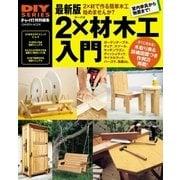 最新版 2×材木工入門(学研) [電子書籍]
