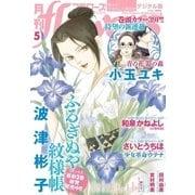 月刊flowers 2018年5月号(2018年3月30日発売)(小学館) [電子書籍]
