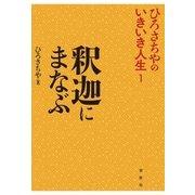 釈迦にまなぶ(春秋社) [電子書籍]