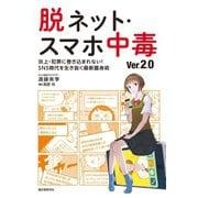 脱ネット・スマホ中毒 Ver.2.0(誠文堂新光社) [電子書籍]