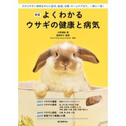 新版 よくわかるウサギの健康と病気(誠文堂新光社) [電子書籍]