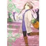 楽園 Le Paradis 第26号(白泉社) [電子書籍]