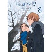 14歳の恋(8)(白泉社) [電子書籍]