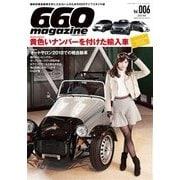 660magazine Vol.006(芸文社) [電子書籍]