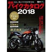 エイムック 最新バイクカタログ2018(エイ出版社) [電子書籍]
