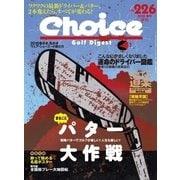 Choice(チョイス) 2018年春号(ゴルフダイジェスト社) [電子書籍]