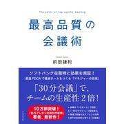 最高品質の会議術(ダイヤモンド社) [電子書籍]