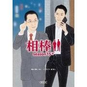相棒 season15(中)(朝日新聞出版) [電子書籍]