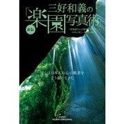 三好和義の直伝「楽園写真術」(朝日新聞出版) [電子書籍]