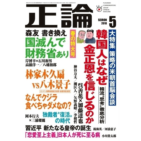 月刊正論2018年5月号(日本工業新聞社) [電子書籍]