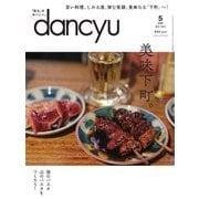 dancyu 2018年5月号(プレジデント社) [電子書籍]