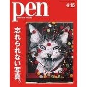Pen(ペン) 2018年4/15号(CCCメディアハウス) [電子書籍]