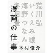 漫画の仕事(幻冬舎コミックス) [電子書籍]