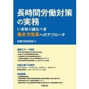長時間労働対策の実務(労務行政) [電子書籍]
