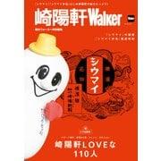 崎陽軒Walker(KADOKAWA) [電子書籍]