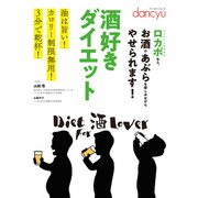酒好きダイエット(プレジデント社) [電子書籍]