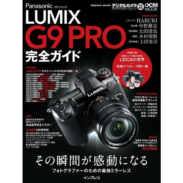 パナソニック LUMIX G9 PRO 完全ガイド(インプレス) [電子書籍]
