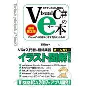 世界でいちばん簡単な Visual C#のe本(最新第3版) Visual C# 2017の基本と考え方がわかる本(秀和システム) [電子書籍]