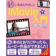 新いちばんやさしいiMovie入門 Mac/iPhone/iPad対応(秀和システム) [電子書籍]