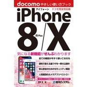 iPhone 8/8Plus/X やさしい使い方ブック ドコモ完全対応版(秀和システム) [電子書籍]