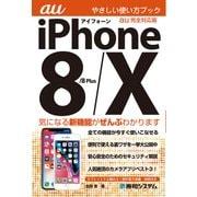 iPhone 8/8Plus/X やさしい使い方ブック au完全対応版(秀和システム) [電子書籍]