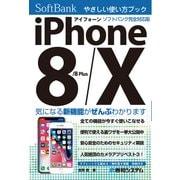 iPhone 8/8Plus/X やさしい使い方ブック ソフトバンク完全対応版(秀和システム) [電子書籍]