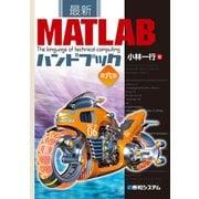 最新MATLABハンドブック第六版(秀和システム) [電子書籍]