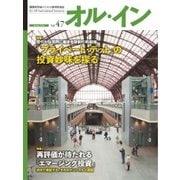 オル・イン Vol.47(想研) [電子書籍]
