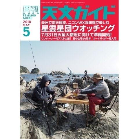 天文ガイド 2018年5月号(誠文堂新光社) [電子書籍]
